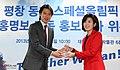 Korea Special Olympics HongMyungbo 02 (8344443749).jpg