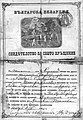 Kuzman Yosifov Birth Cetificate Transcript 1905.jpg