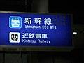 Kyoto Station-Shinkansen Board.jpg