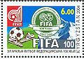 Kyrgyzstan 2004 6 S stamp - 100 Years of FIFA.jpg