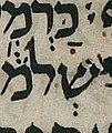 Leningrad Codex Song 8-12 כרמי.jpg