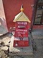 Letter Box at Patan.jpg