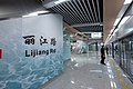 Lijiang Road Station, 2020-12-26 01.jpg