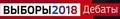 Logo Debate Russia1 2018.png