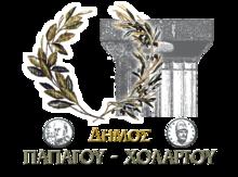 98f5402803 Λογότυπο του νέου Δήμου Παπάγου-Χολαργού