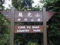 Lung Fu Shan 1.jpg