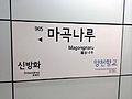 Magongnaru-station 20140524 195737.jpg
