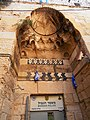 Mameluk Entrance Jerusalem, Israel חזית ממלוכית, ירושלים - panoramio.jpg