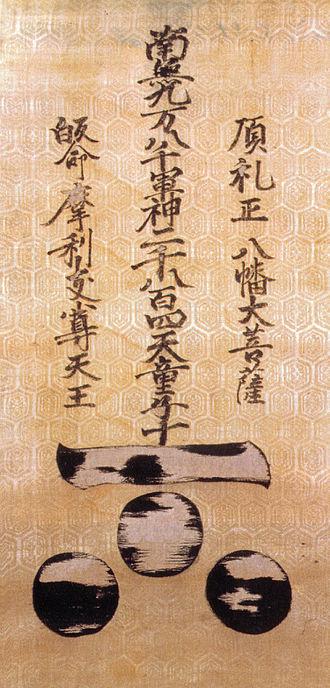 Mōri Motonari - Mōri Motonari's battle standard, housed at the Mōri Museum (毛利博物館蔵).