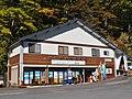 Mount Tanigawa Museum 1.jpg