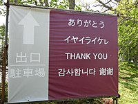 Multilingual sign at Ainu Museum (Shiraoi).JPG