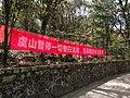 No memorial activities in Yushan banner.jpg