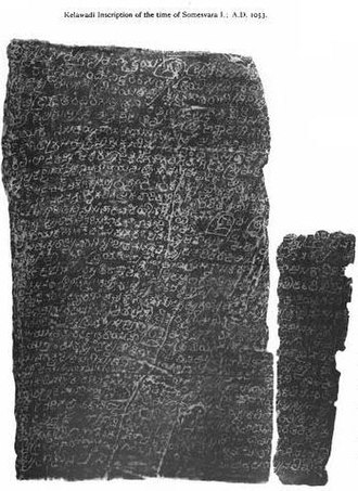 Someshvara I - Old Kannada inscription (1053 CE) from Kelawadi of Western Chalukya king Someshvara I