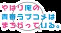 OreGairu logo.png