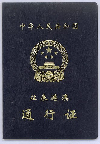 Exit-Entry Permit for Travelling to and from Hong Kong and Macau - Image: PRC Permit for HK and Macao