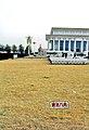 Pekín 1978 07.jpg