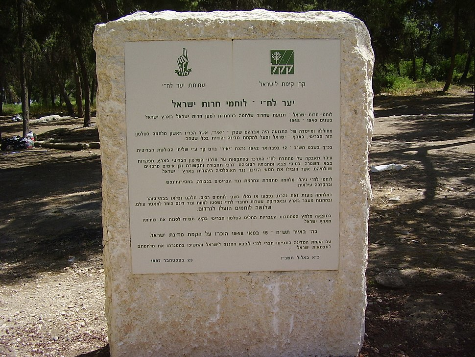 PikiWiki Israel 19375 Lehi (Israel Freedom Fighters) memorial Israel