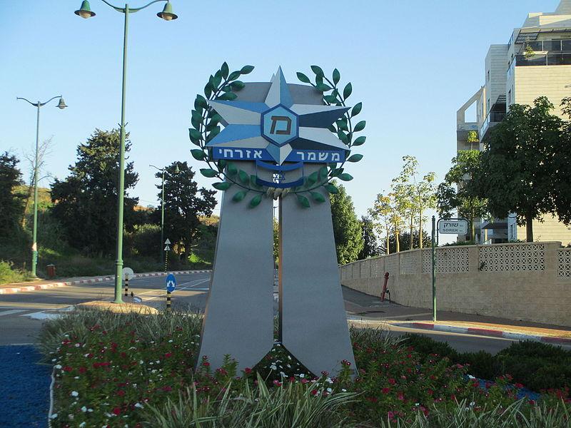 כיכר המשמר האזרחי בנס ציונה