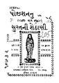 Pojishannu Polku Yane Suratni Shethani.pdf