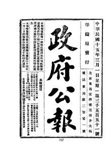 ROC1926-03-01--03-14政府公报3551--3564.pdf