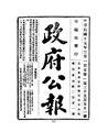 ROC1926-03-01--03-14政府公報3551--3564.pdf