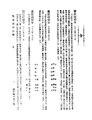 ROC1944-03-11國民政府公報渝656.pdf