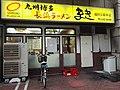 Ramen-Maki-Ikeda-park-Sakae-Nagoya.jpg