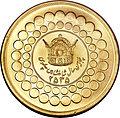 Reverse - 10 Pahlavi Golden Coin 1976.jpg
