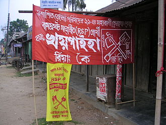 Revolutionary Socialist Party (India) - RSP election propaganda in Amarpur, Tripura