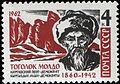 Rus Stamp-Togolok Moldo-1962.jpg