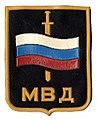 Russia - Ministry of Internal Affairs - State Police (MVD Ministerstvo Vnutrennikh Del) 2 (4472675207).jpg
