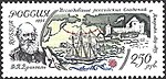 Russia stamp 1994 № 187.jpg
