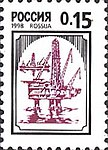 Russia stamp 1998 № 408a.jpg