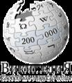 RussianWikipediaLogo-200000-proposal-5.png