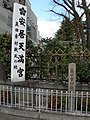 Sanada Yukimura Last 1 DSCN6326 20090323.JPG