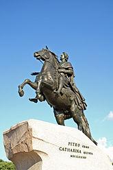 Памятник Петру I («Медный всадник»)