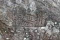Sanqing Shan 2013.06.15 13-11-02.jpg