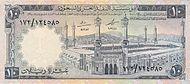 SaudiArabiaP13-10Riyals-(1966)-donatedth f.jpg