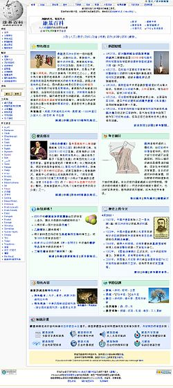 Screenshot-chinese-zh-wikipedia.jpg