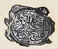 Seal of CMJ Frähn 1826.jpg