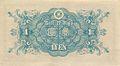 Series A 1Yen Bank of Japan note - back.jpg