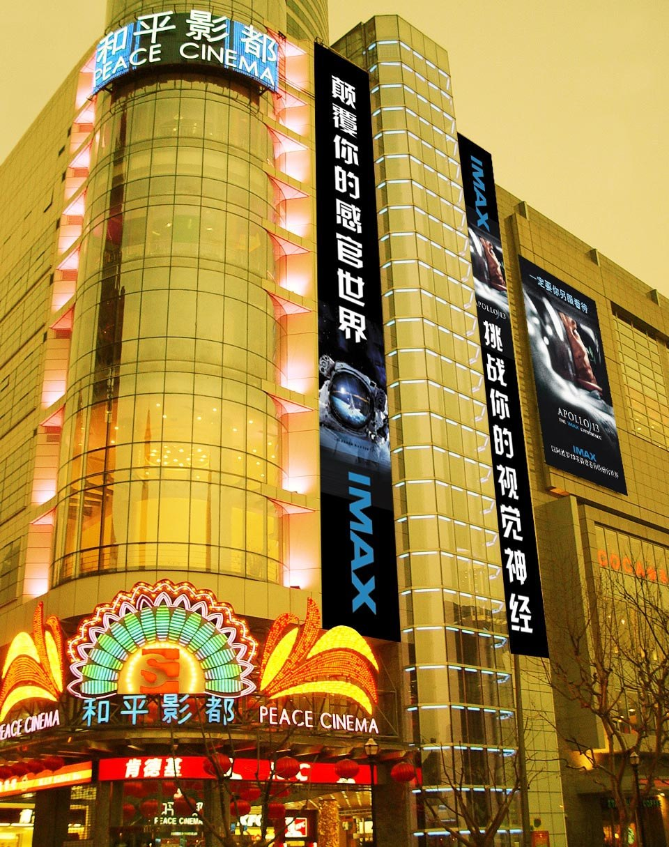 Shanghai-Peace-Cinema IMAX