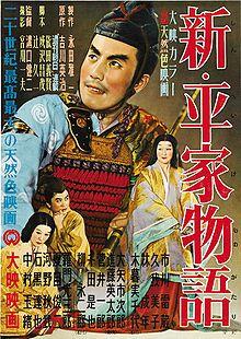 Shin heike monogatari movie