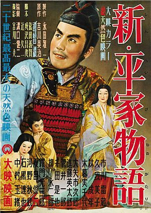 Shin Heike Monogatari (film) - Original Japanese movie poster