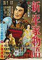 Shin heike monogatari poster.jpg