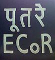 Shortened form of East Coastal Railway Zone.jpg
