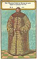 Sigismund von Herberstein in russian dress1.jpg