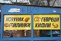 Sign in Sofia Kozunak Gevreci Milinki Kifli козунак гевреци милинки куфли IMG 7550.JPG