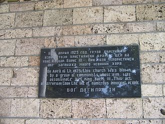 St Nedelya Church assault - A plaque at the church commemorating the victims of the bomb attack