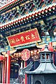 Sik Sik Yuen Wong Tai Sin Temple 15.JPG